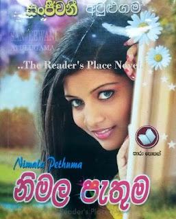 nimala pathuma sinhala novel