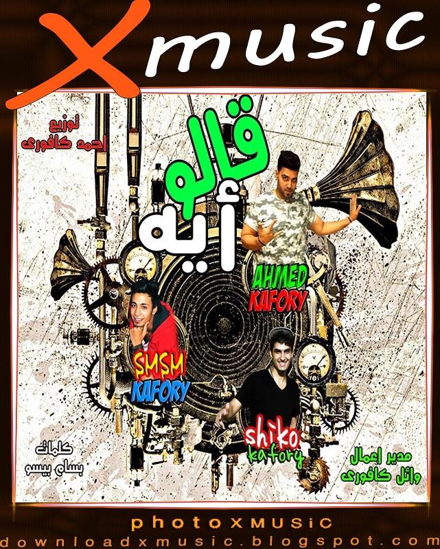 كليب مهرجان قالو ايه للكافورية - احمد كافورى - سمسم - شيكو