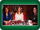 برنمج نفسنة مع هيدى و شيماء و بدرية حلقة الأربعاء 22-6-2016