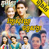 Vong Sovan Chan Songwa [06Ep]