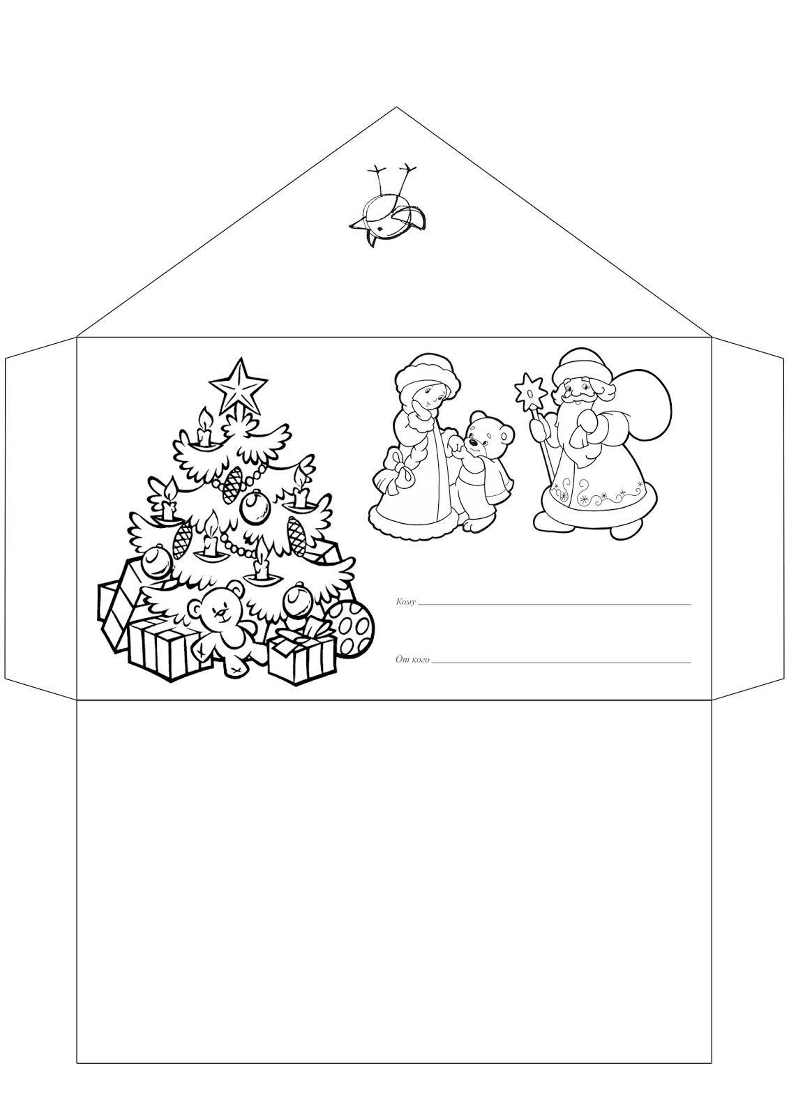 Новогодняя раскраска конверт