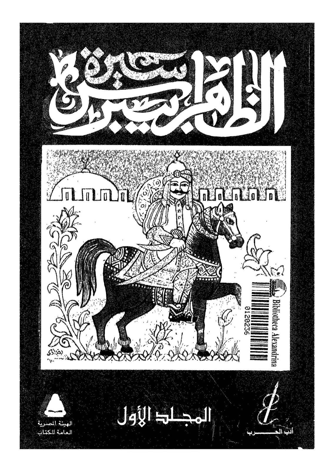 سيرة الظاهر بيبرس ( 5 مجلدات )
