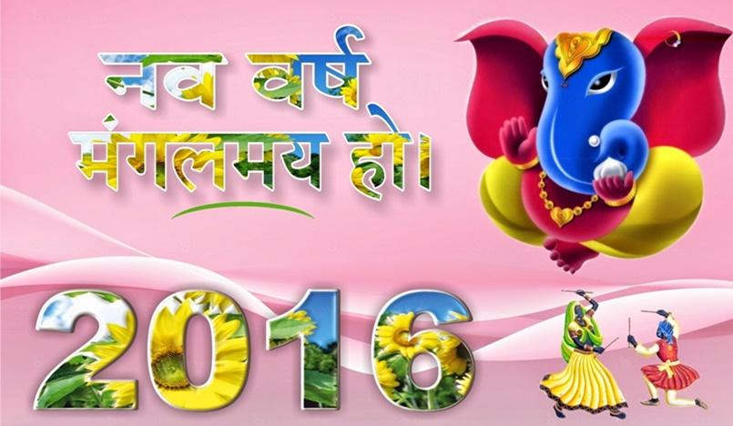 Nav Varsh Image