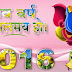 Funny Advance Happy New Year Hindi Sms & Short Quotes Status