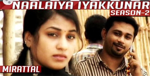 Mirattal | Short Film by K. Ranganatha | Naalaiya Iyakkunar 2