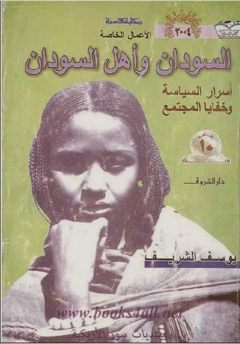السودان وأهل السودان: أسرار السياسة وخفاي المجتمع - يوسف الشريف pdf