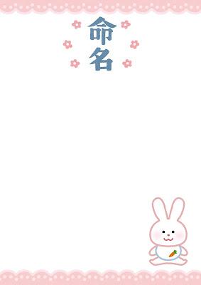 命名書のテンプレート(ウサギ)