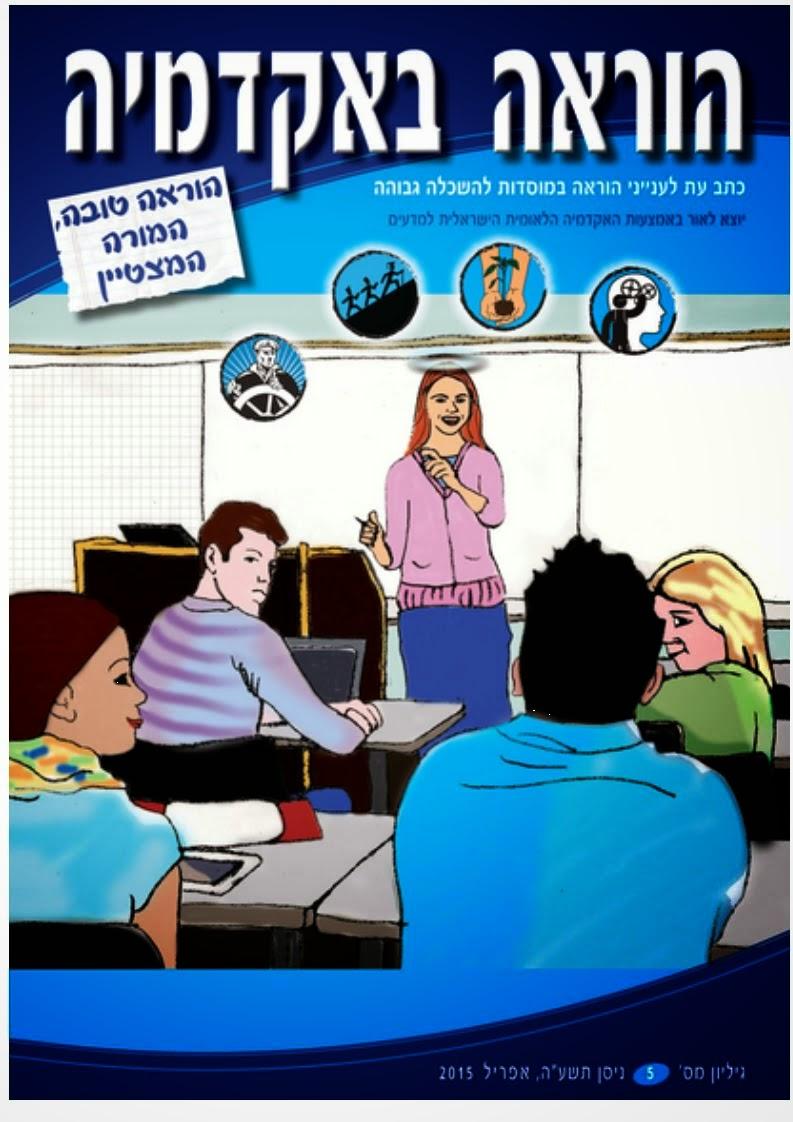 """""""הוראה באקדמיה - כתב עת לענייני הוראה במוסדות להשכלה גבוהה"""" גיליון 5, אפריל 2015"""