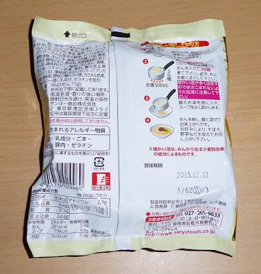 【サンヨー食品】サッポロ一番 頂(いただき)白ごま担々麺 袋裏面
