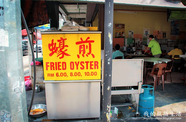 Lam Ah Coffee Shop Fried Oyster
