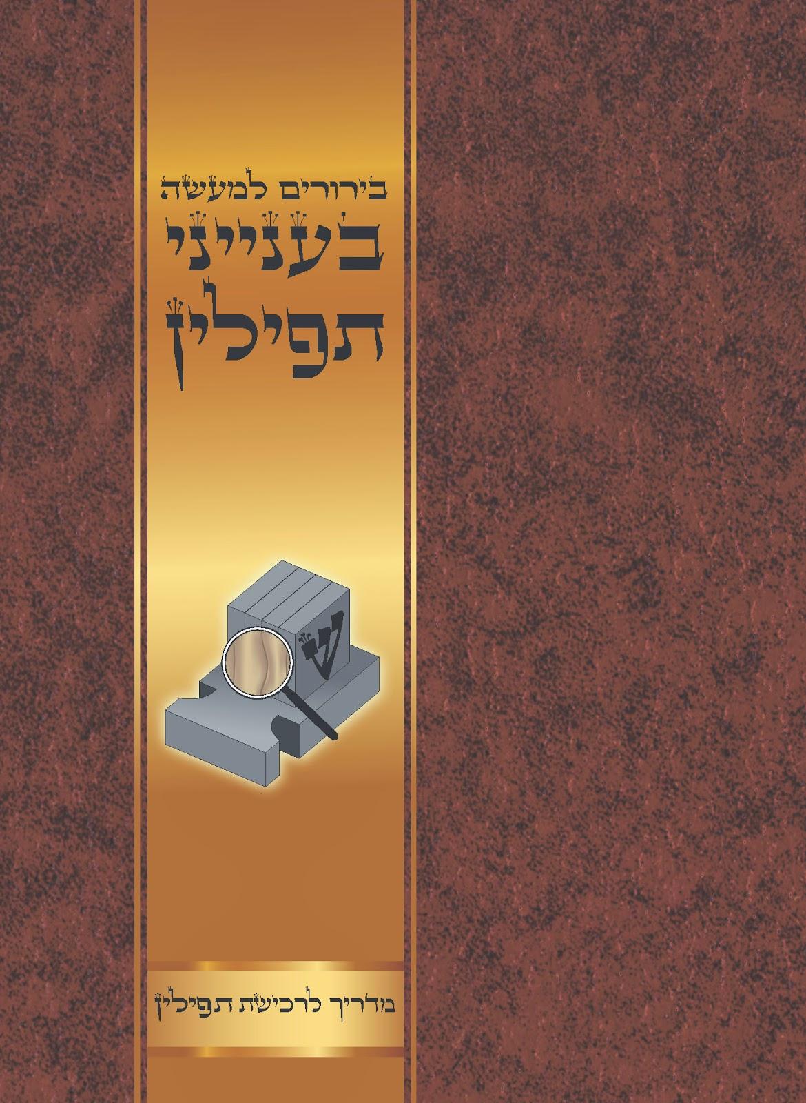 ענייני עיבוד הקלף מתוך מהדורה רביעית של הספר בירורים למעשה בענייני תפילין