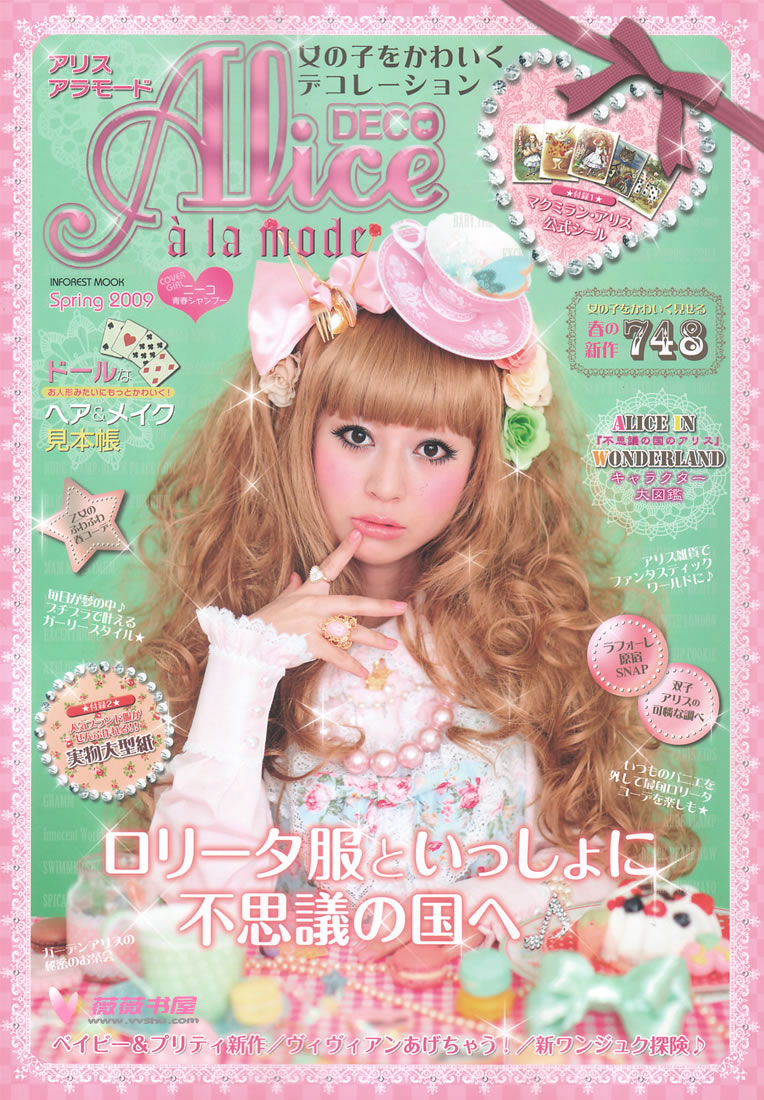 alice deco 2009 japanese magazine scans