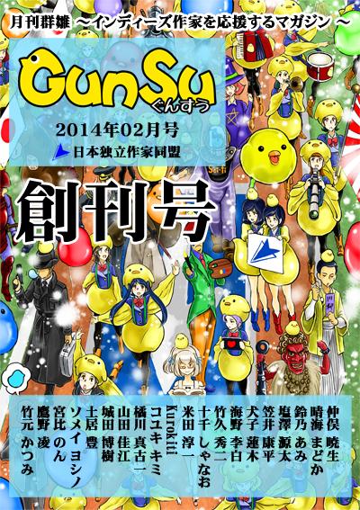 「月刊群雛 (GunSu) 2014年02月号」表1