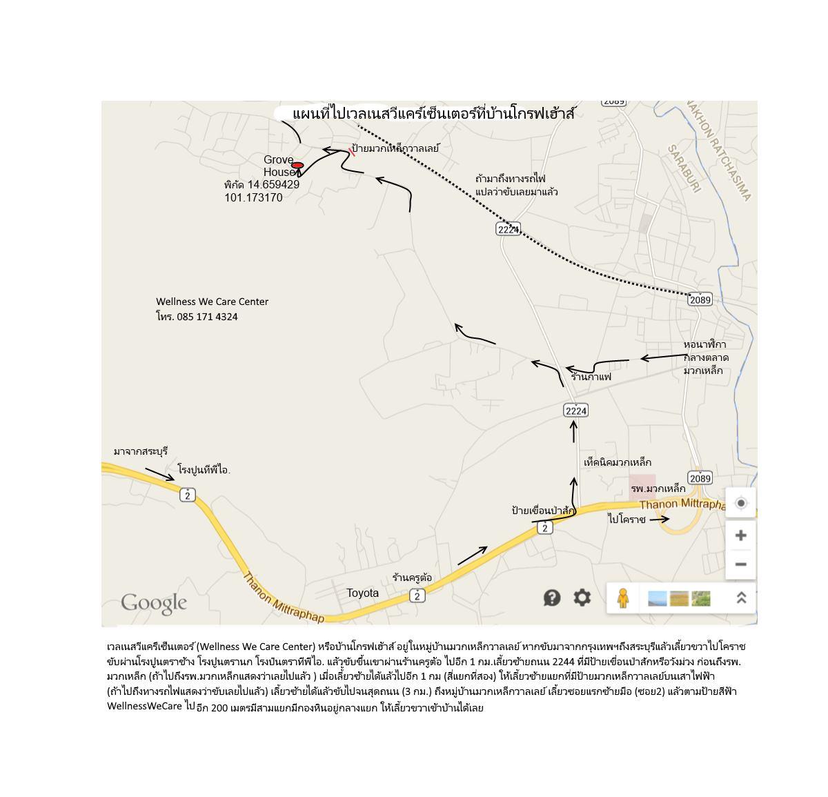 แผนที่เดินทางไปเวลเนสวีแคร์เซ็นเตอร์