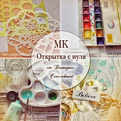 МК открытка с нуля