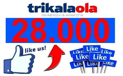 http://www.trikalaola.gr/