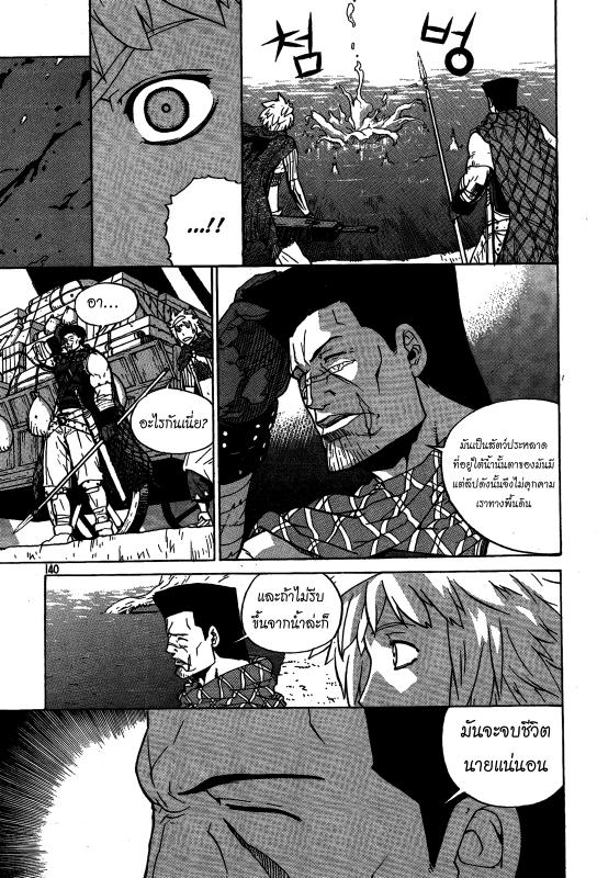 อ่านการ์ตูน Legend of Try 4 ภาพที่ 25