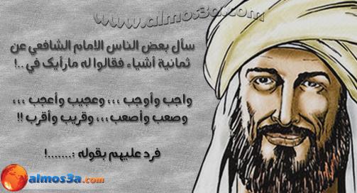 سئل الإمام الشافعي عن ثمانيه. فبماذا أجابهم !