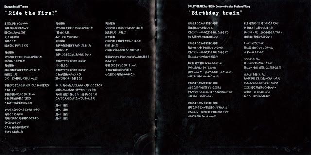 Birthday Train 日本語 lyrics GUILTY GEAR Xrd -SIGN- Console Version Track