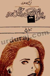 Payam e Eid Ki Roshan Sehar (Romantic Urdu Novels) By Rukh Chaudhary complete in pdf