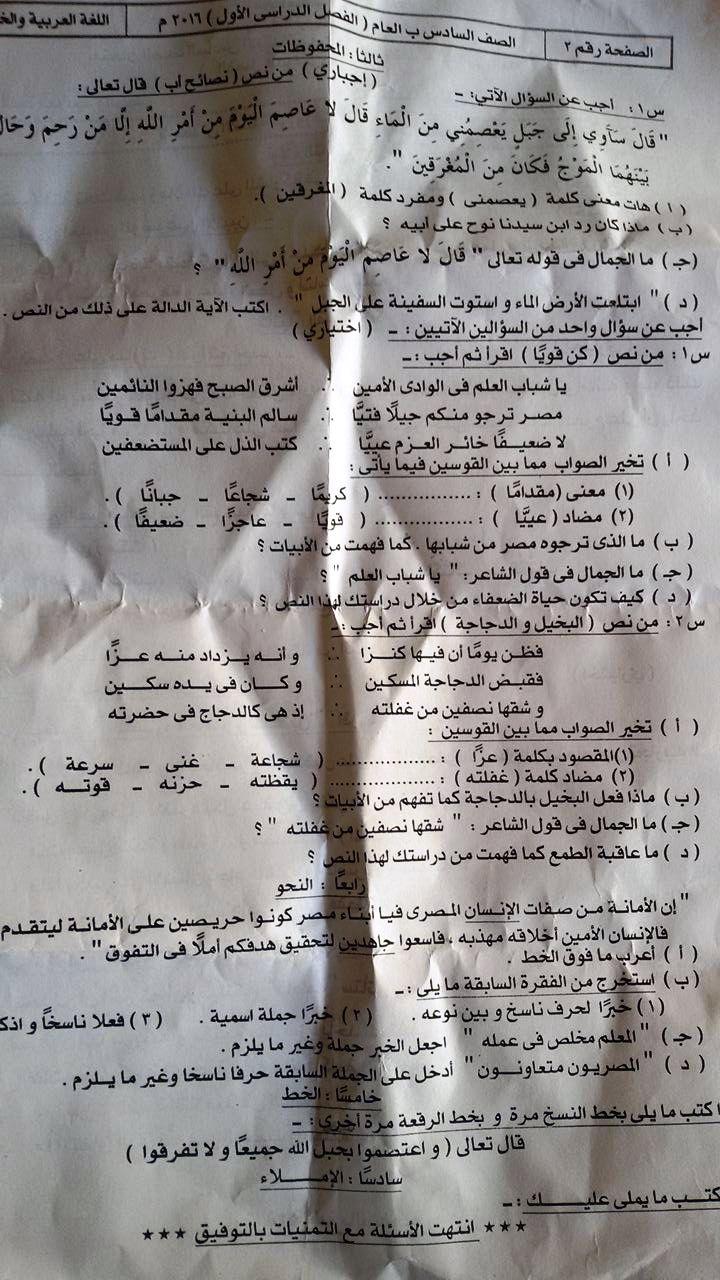 تجميعة شاملة كل امتحانات الصف السادس الابتدائى كل المواد لكل محافظات مصر نصف العام 2016 12546179_904094573030833_1259865911_o