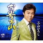 Miyama Hiroshi