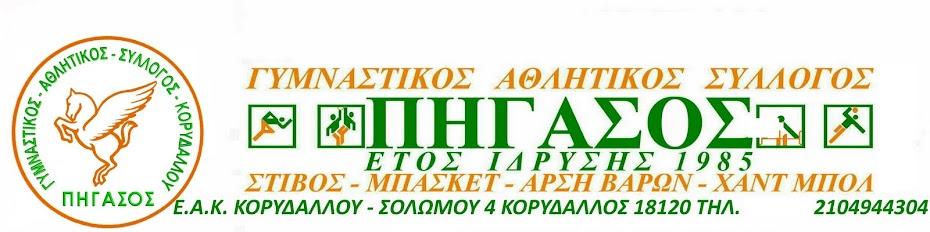 Γ.Α.Σ.Κ. ΠΗΓΑΣΟΣ