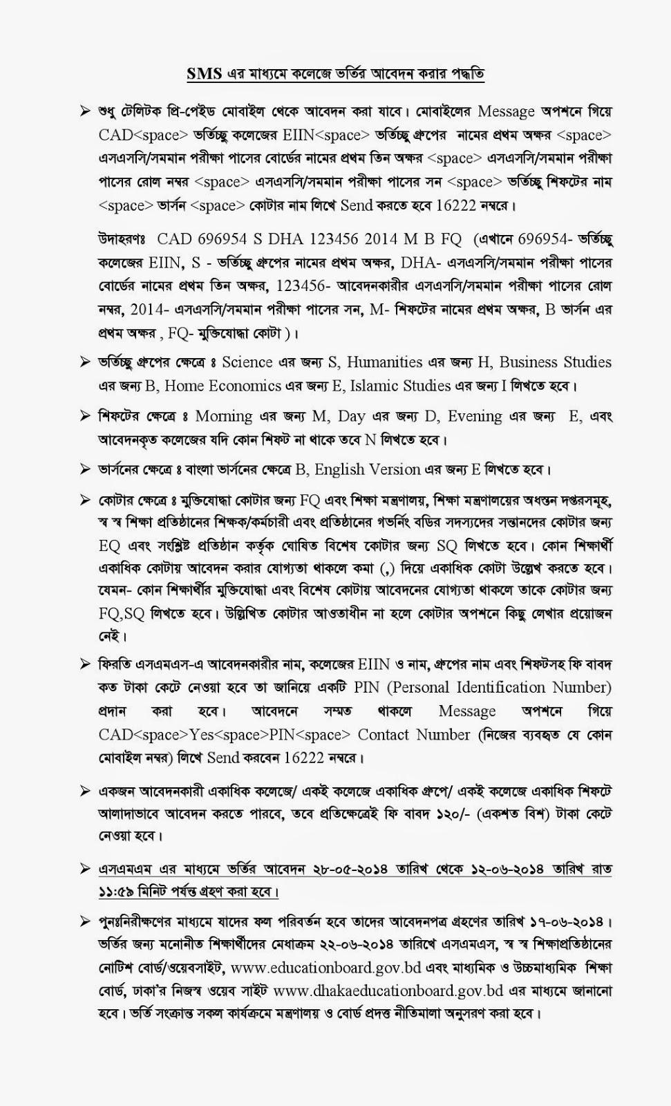 HSC ভর্তি ২০১৪ এর SMS এর মাধ্যমে আবেদন করার পদ্ধতি HSC Admission 2014 by SMS, HSC Admission Notice 2014-2015