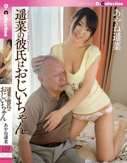 あやね遥菜的男友是徳田重男