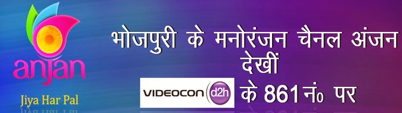 Anjan TV added on Videocon D2H