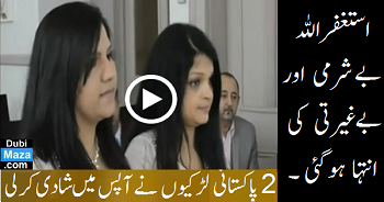 2 Pakistani Girls Married with each Other