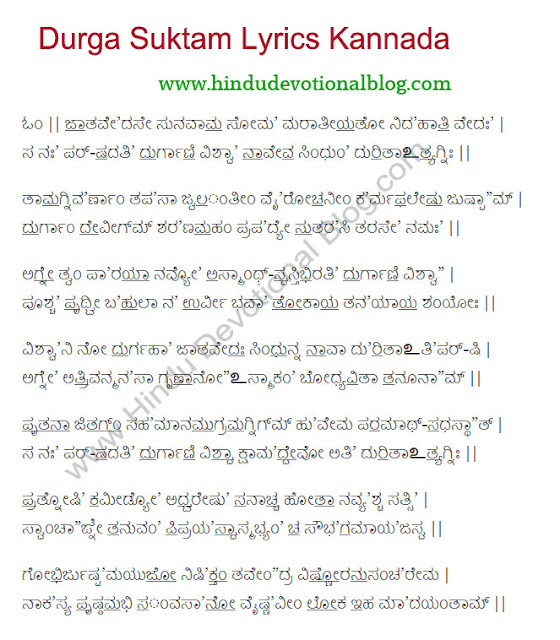 Durga Suktam Lyrics in Kannada Language   Hindu Devotional