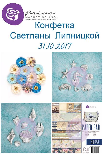 Конфетка от Светланы Липницкой