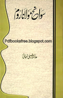 Biography Mawlana Room in Urdu