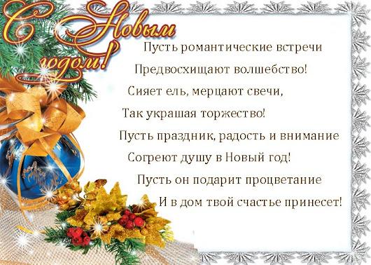 Поздравления с новым 2015 в открытках