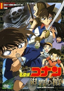 Film Detective Conan: Jolly Roger in the Deep Azure
