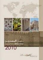 دليل المصدرين فلسطين 2010
