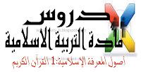 دروس مادة التربية الاسلامية للباكالوريا أداب و علوم - أصول المعرفة الإسلامية:1 القرآن الكريم