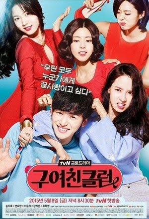 Ex Girlfriend Club 2015 poster