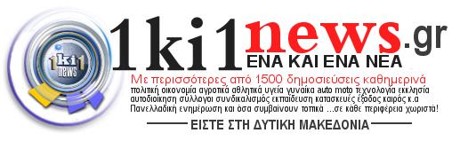 ΕΝΑ ΚΙ ΕΝΑ news Δυτική Μακεδονία