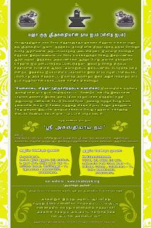 http://2.bp.blogspot.com/-VkbY5pSADck/T-RHFalI5VI/AAAAAAAACYE/cIJJOiMpeMs/s320/agasthiyar+nama+jabam.jpg