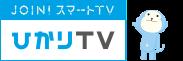 ひかりTVが無料で見れる