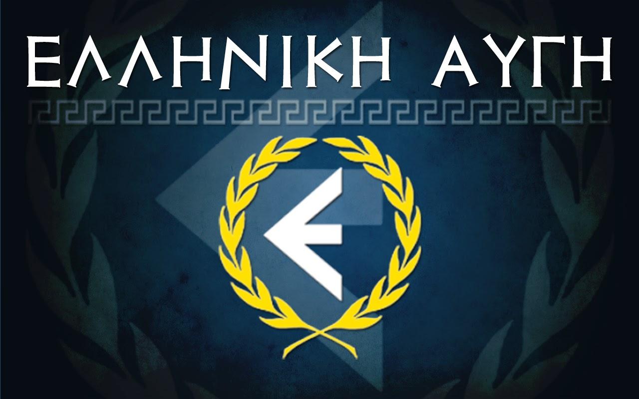 Ελληνική Αυγή - Χρυσή Αυγή: Πάντα δίπλα στους Έλληνες!