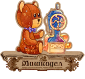 МИШКОДЕЛ - материалы для мишек!!!