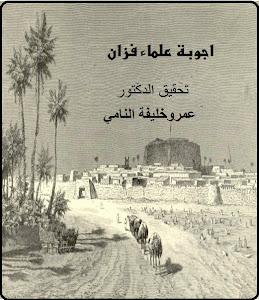 -  كتاب اجوبة علماء فزان