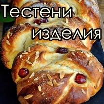 Тестени Изделия / Bread And Dough