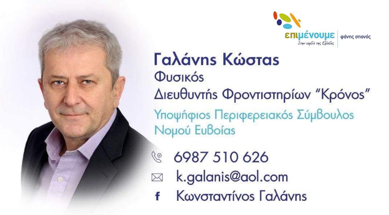 Κώστας Γαλάνης υποψήφιος περιφερειακός σύμβουλος Ν. Ευβοίας