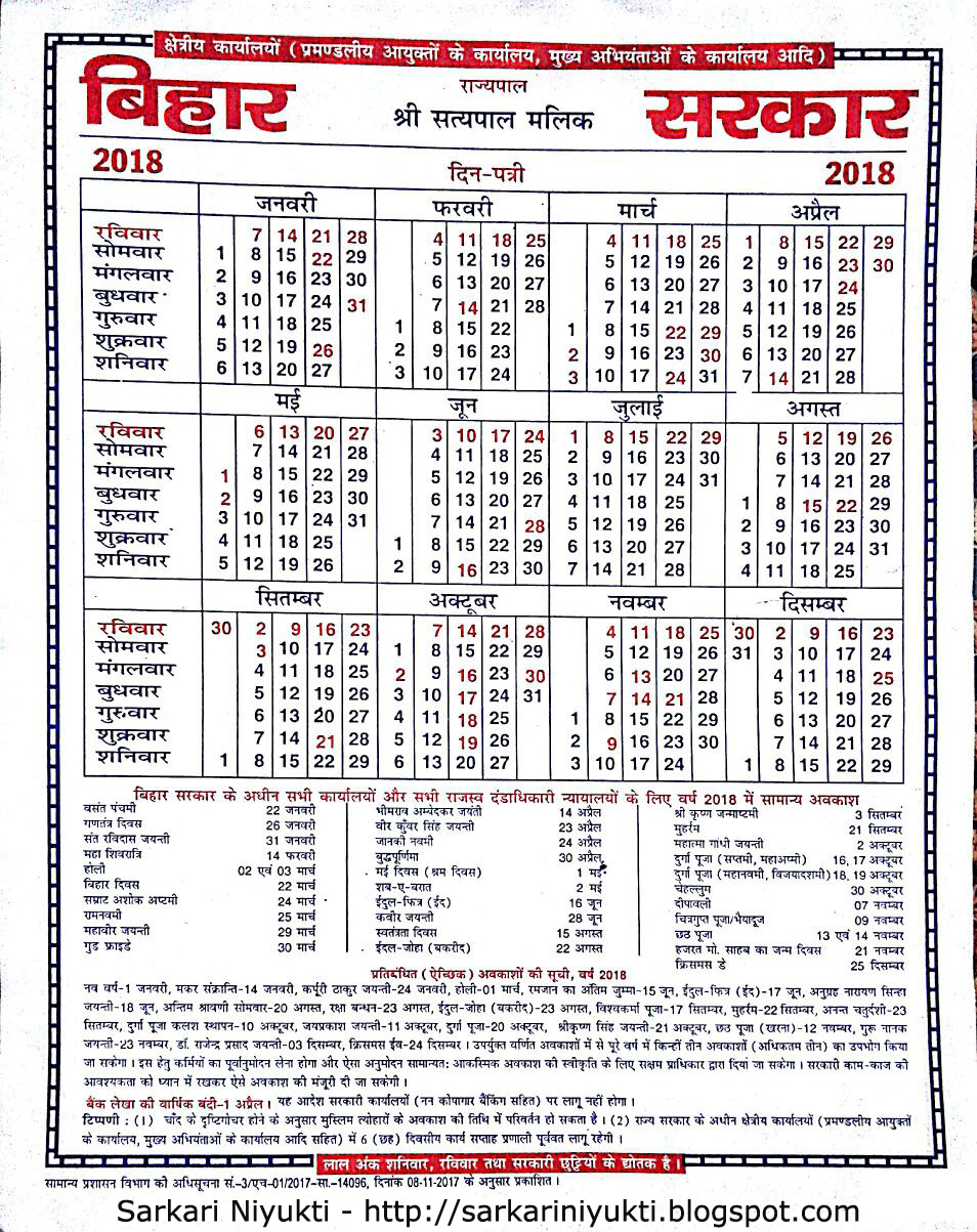Bihar Government Holiday Calendar - 2018