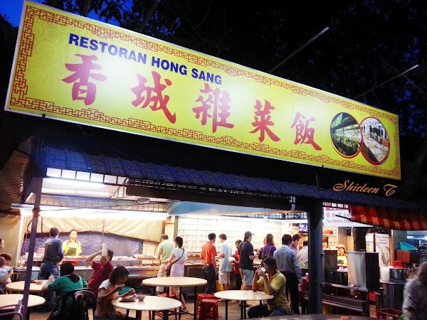 Hong Sang Restaurant 香城杂菜饭 @ Kuchai Lama, KL