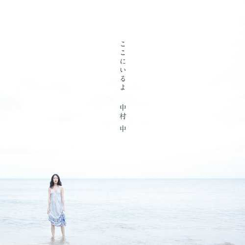 [Single] 中村中 – ここにいるよ (2015.06.24/MP3/RAR)